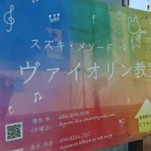 スズキ・メソード ヴァイオリン教室