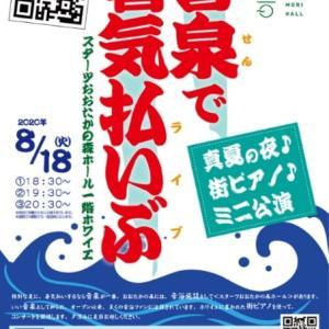 8月18日(火)音泉で暑気払いぶ@スターツおおたかの森ホール