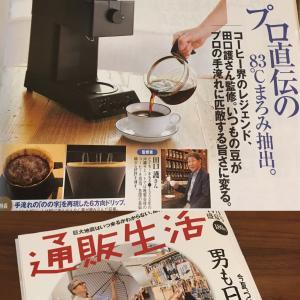店頭のコーヒーメーカーを「通販生活」でもご購入が可能になりました。