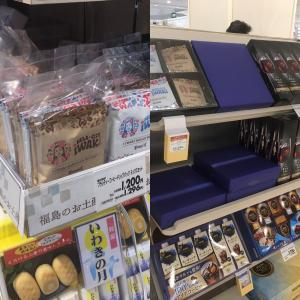 イオンモールいわき小名浜店でのお取り扱いを開始いたしました。