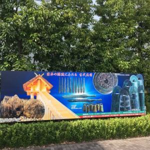 出雲の旅、古代出雲歴史博物館