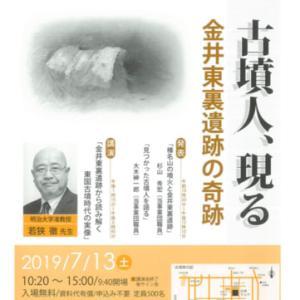 ぐんまの歴史、金井東裏遺跡、考古講演会