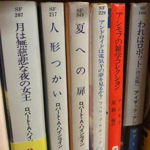本棚の紹介 その9 SF ファンタジー 詩集など