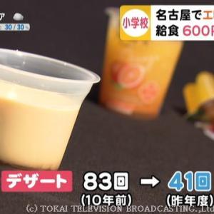 名古屋市の給食費値上げで内容グレードアップ!