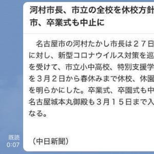 名古屋市 市立全校休校 卒業式中止