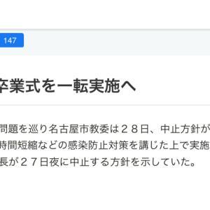 名古屋市 卒業式 やるって! 実施するって!
