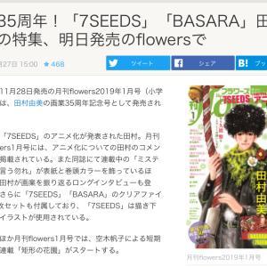 本日11月28日発売の月刊flowers2019年1月号 田村由美特集 萩尾望都告知
