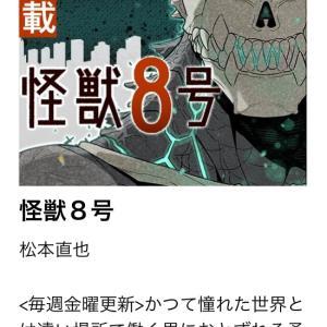 ジャンププラス新連載『怪獣8号』1話