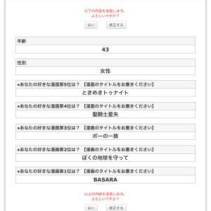 テレビ朝日漫画総選挙に投票したベスト5