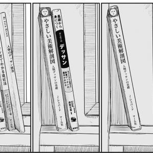 ルックバック 藤本タツキ
