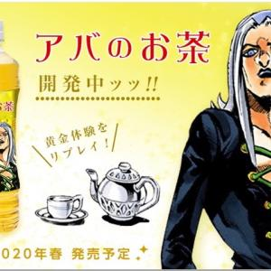 黄金体験をリプレイできる魅惑のお茶 アバのお茶20020年発売! キミもアバ茶飲んでみないか?