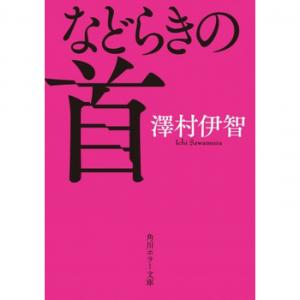 などらきの首 比嘉姉妹シリーズ第4弾 澤村伊智