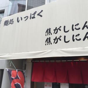 「後のことは知らん!にんにくガッツリのラーメン食いたいんや」という人は東長崎の「麺処 いっぱく」に行くべし