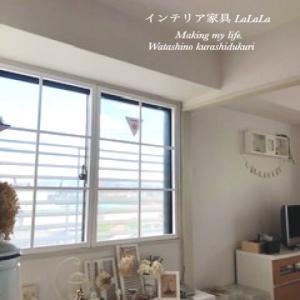 【お客さまのおウチ】新生活、窓枠と始める暮らし。