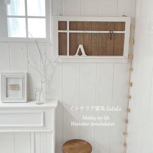 【オーダー完成】【shop追加予定】おウチ時間を幸せに過ごす飾り棚♪