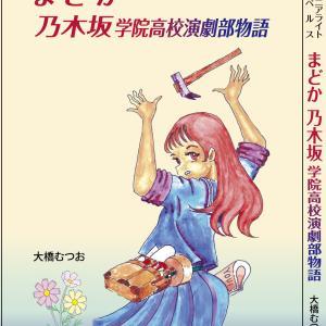 まどか乃木坂学院高校演劇部物語・12『メイクを落として制服に着替えた』