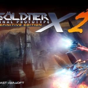 【感想備忘録(単独)】:『ゼルドナーエックス2 ディフィニティブ・エディション』(PS4)