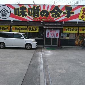 嫁にギラって言ったら、ザラギって言われたおっさんの昼飯 味噌の金子愛川店