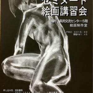 本日開催の裸婦絵画教室は予定通り実施いたします
