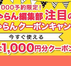 【クーポン】じゃらん編集部 注目の宿!1,000円offクーポン(GoTo併用可)