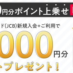 リクルートカード(JCB)発行で最大14,100円分のポイントがもらえる