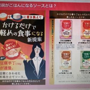 豆腐がごはんになるソース ごま油香るピリ辛担々ごはん風~RSP Live~