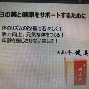 森光 高麗人参健美力~RSP Live~