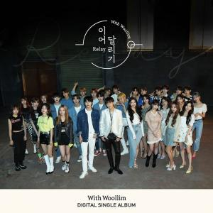 With Woollim「이어달리기(Relay)」