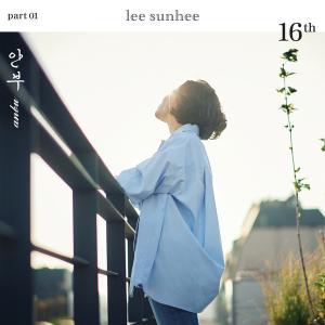 LEE SUNHEE「Anbu(안부)」 (feat.CHANYEOL)