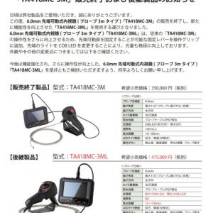 TA418MC-3ML 内視鏡