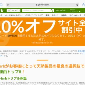 iHerb 全商品10%割引