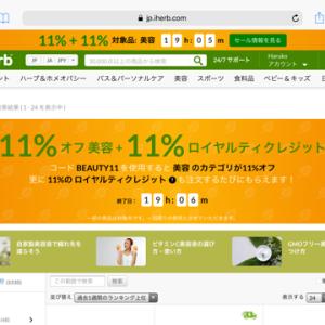 iHerb美容カテゴリが11パーセントオフ
