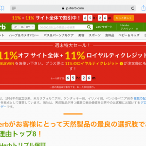 iHerbお得情報 サイト全体11%オフ