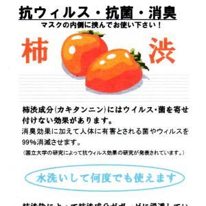 三次市/R&Fクレールのファッション日時計✼☆「本日より抗ウイルス柿渋素材ガーゼ販売再開!!」