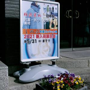 三次市/R&Fクレールのファッション日時計☆人気の柿渋染め&入学式のスーツは直前までご用意中!!