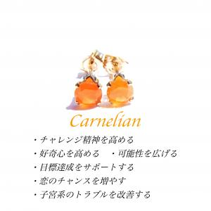 第2チャクラについて_カーネリアン