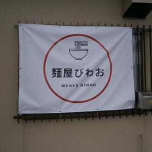 五箇荘近くにある新店『麺屋びわお』