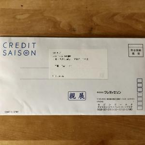 【永年無料】セゾンゴールドアメックスから証明書をもらいました