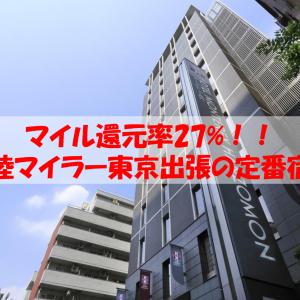 マイル還元率が驚異の27%!陸マイラーの東京出張は「ホテルモントレ半蔵門」の一択!