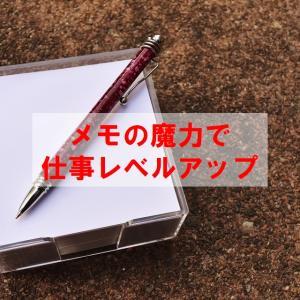 前田裕二さんの「メモの魔力」を2ヶ月間実践してみたら仕事の効率と質が明らかに向上