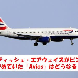 ブリティッシュ・エアウェイズ(BA)従業員1万人超え解雇で「Avios」はどうなる?