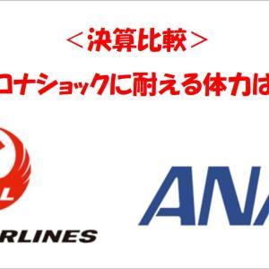 【決算比較】JALよりANAが先に潰れる危険があることが素人でも分かってきた