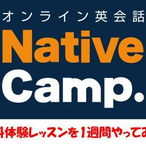 「ネイティブキャンプ」の無料体験を1週間やって感じた正直なメリットとデメリット