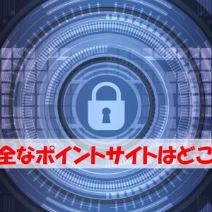 【コロナ禍】どのポイントサイトに貯めておくのが一番安全か?
