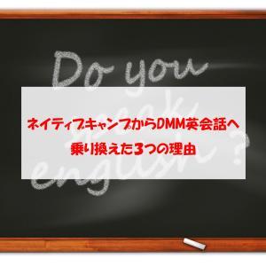 初心者の私が「ネイティブキャンプ」から「DMM英会話」に乗り換えた3つの理由