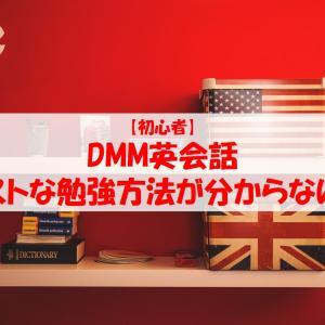 【DMM英会話】勉強法の最大の鍵は「スピーキング力」を伸ばす機会を意図的に作ること