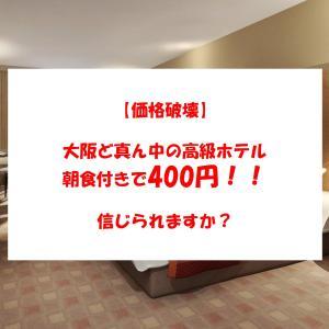 【価格破壊】Go To×大阪いらっしゃい×じゃらんで高級ホテルの朝食付きが衝撃の400円!!