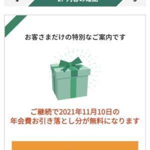 三井住友VISAカード(SFC含む)の年会費が1年無料になる裏技
