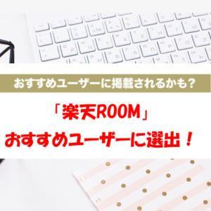 【楽天ROOM】おすすめユーザーに選定!フォロワーや収益への影響を公開!