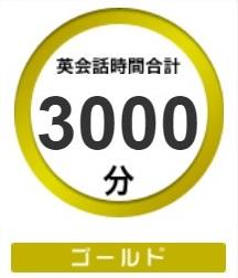 【3000分】DMM英会話ゴールドランク到達での英語の実力は?